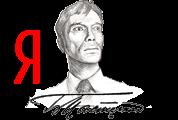 pasternak125-logo-ru